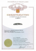 Trade Mark Certificate no.269771