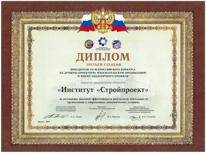 Награды и достижения Диплом лауреата от Министерства регионального развития 2011