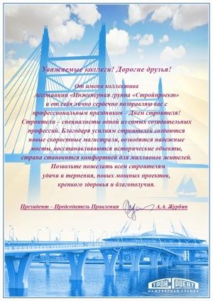 Поздравление губернаторов с днем строителя 20