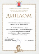 Diploma of St. Petersburg Administration (2008)