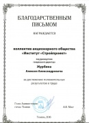 Honorary Diploma of the Head Administration of Tyumen city (2016)