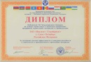Diploma of Intergovernmental Council of CIS