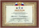 Diploma of the Ministry of Regional Development (2011)