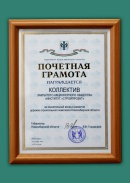Honorary Diploma of Governor of Novosibirsk region (2014)