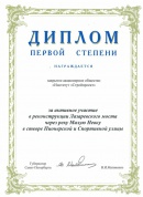 Diploma of the Governor of St. Petersburg