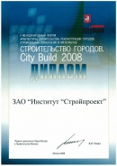 Diploma of II International City Construction Forum (2008)