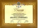 Diploma of the Ministry of Regional Development (2013)