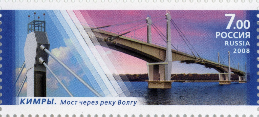 2008_Stamp_of_Russia._Kimry._Bridge_over_Volga_river.jpg